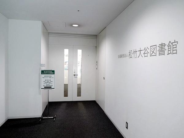 『赤字経営から脱却!松竹大谷図書館が行ったクラウドファンディングという手法(前編)』