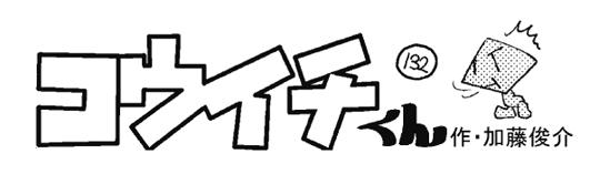 4コマ漫画【コウイチくん】132回〜作・加藤俊介