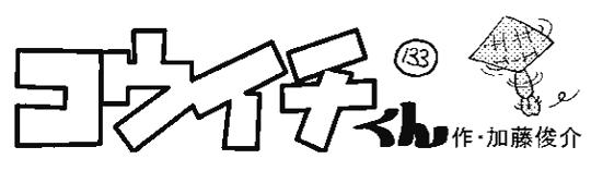 4コマ漫画【コウイチくん】133回〜作・加藤俊介