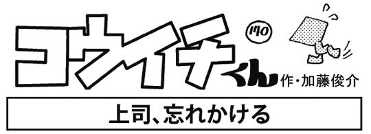 4コマ漫画【コウイチくん】140回〜作・加藤俊介
