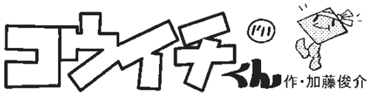 4コマ漫画【コウイチくん】141回〜作・加藤俊介