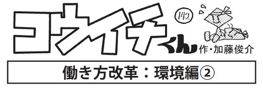4コマ漫画【コウイチくん】142回〜作・加藤俊介