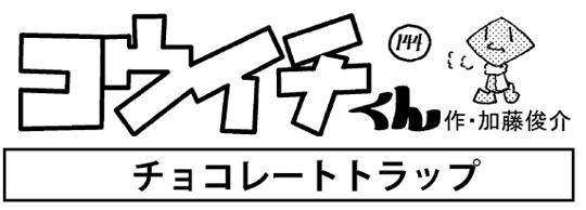 4コマ漫画【コウイチくん】144回〜作・加藤俊介