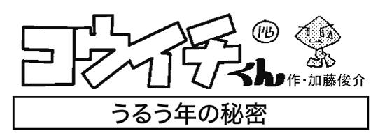 4コマ漫画【コウイチくん】145回〜作・加藤俊介