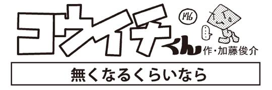 4コマ漫画【コウイチくん】146回〜作・加藤俊介