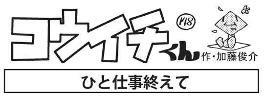 4コマ漫画【コウイチくん】148回〜作・加藤俊介
