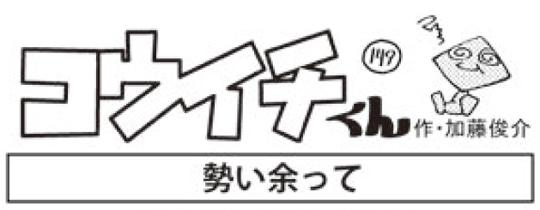 4コマ漫画【コウイチくん】149回〜作・加藤俊介
