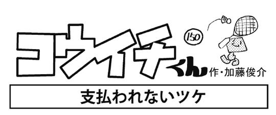 4コマ漫画【コウイチくん】150回〜作・加藤俊介