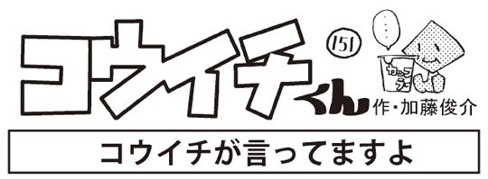 4コマ漫画【コウイチくん】151回〜作・加藤俊介