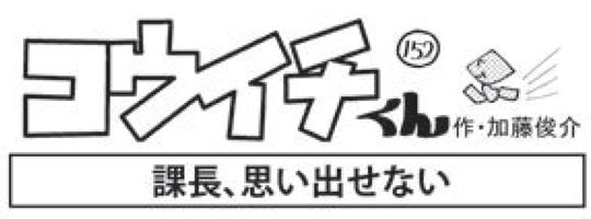 4コマ漫画【コウイチくん】152回〜作・加藤俊介