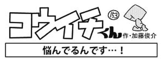 4コマ漫画【コウイチくん】153回〜作・加藤俊介