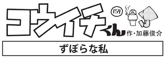 4コマ漫画【コウイチくん】154回〜作・加藤俊介