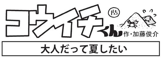 4コマ漫画【コウイチくん】155回〜作・加藤俊介
