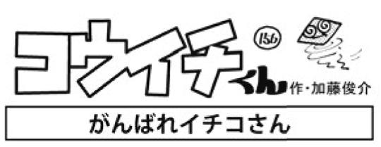 4コマ漫画【コウイチくん】156回〜作・加藤俊介