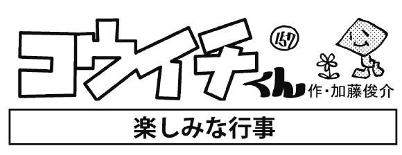 4コマ漫画【コウイチくん】157回〜作・加藤俊介