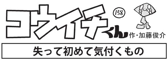 4コマ漫画【コウイチくん】158回〜作・加藤俊介