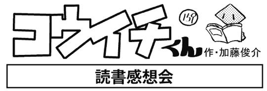 4コマ漫画【コウイチくん】159回〜作・加藤俊介