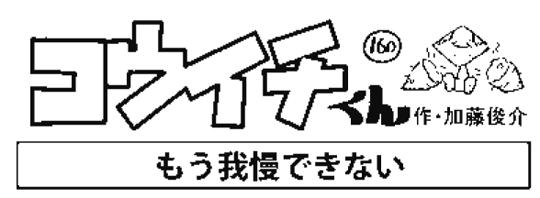 4コマ漫画【コウイチくん】160回〜作・加藤俊介