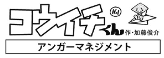 4コマ漫画【コウイチくん】161回〜作・加藤俊介
