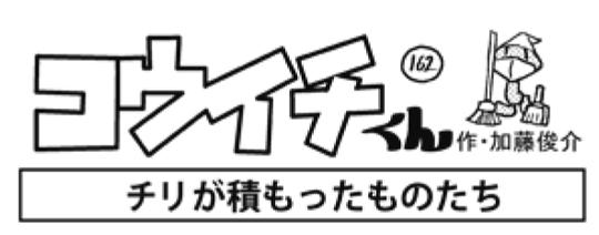 4コマ漫画【コウイチくん】162回〜作・加藤俊介
