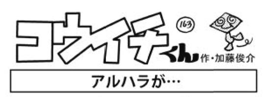 4コマ漫画【コウイチくん】163回〜作・加藤俊介