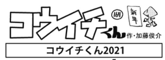 4コマ漫画【コウイチくん】164回〜作・加藤俊介