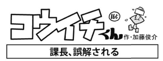 4コマ漫画【コウイチくん】165回〜作・加藤俊介