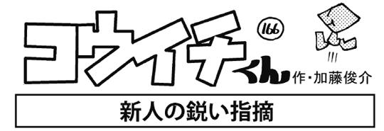 4コマ漫画【コウイチくん】166回〜作・加藤俊介