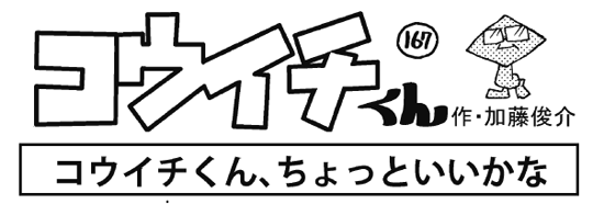 4コマ漫画【コウイチくん】167回〜作・加藤俊介