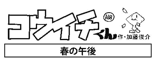 4コマ漫画【コウイチくん】168回〜作・加藤俊介