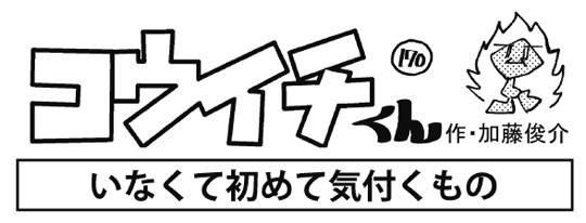 4コマ漫画【コウイチくん】170回〜作・加藤俊介