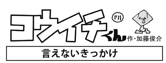 4コマ漫画【コウイチくん】171回〜作・加藤俊介