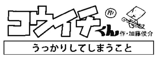 4コマ漫画【コウイチくん】172回〜作・加藤俊介