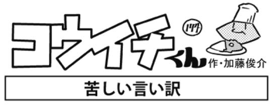 4コマ漫画【コウイチくん】174回〜作・加藤俊介