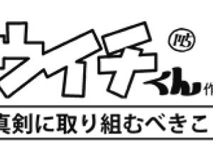 4コマ漫画【コウイチくん】175回〜作・加藤俊介