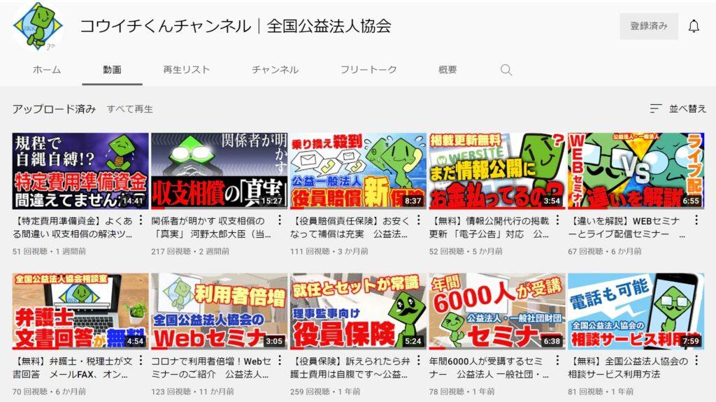 コウイチくんYoutubeチャンネル